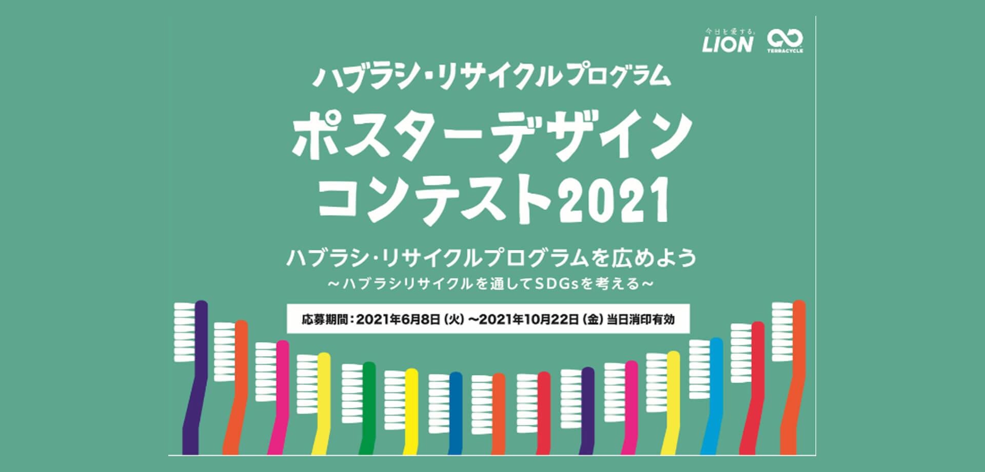 ハブラシ・リサイクルプログラム ポスターデザインコンテスト 2021