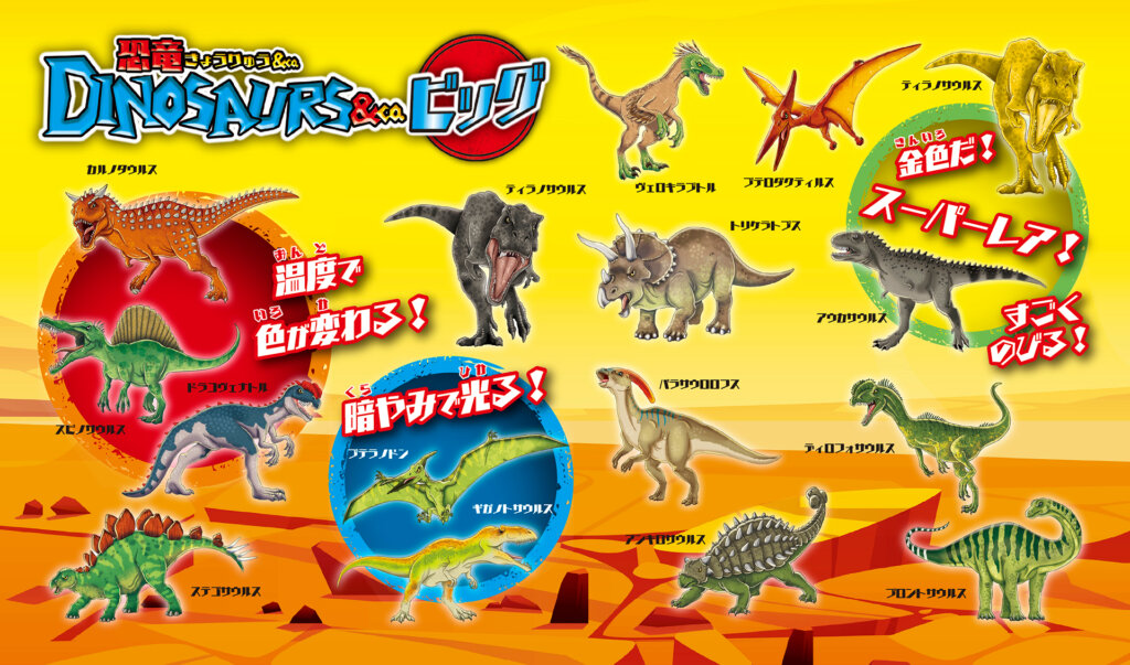 『恐竜&Co.(アンド・コ)ビッグ』発売