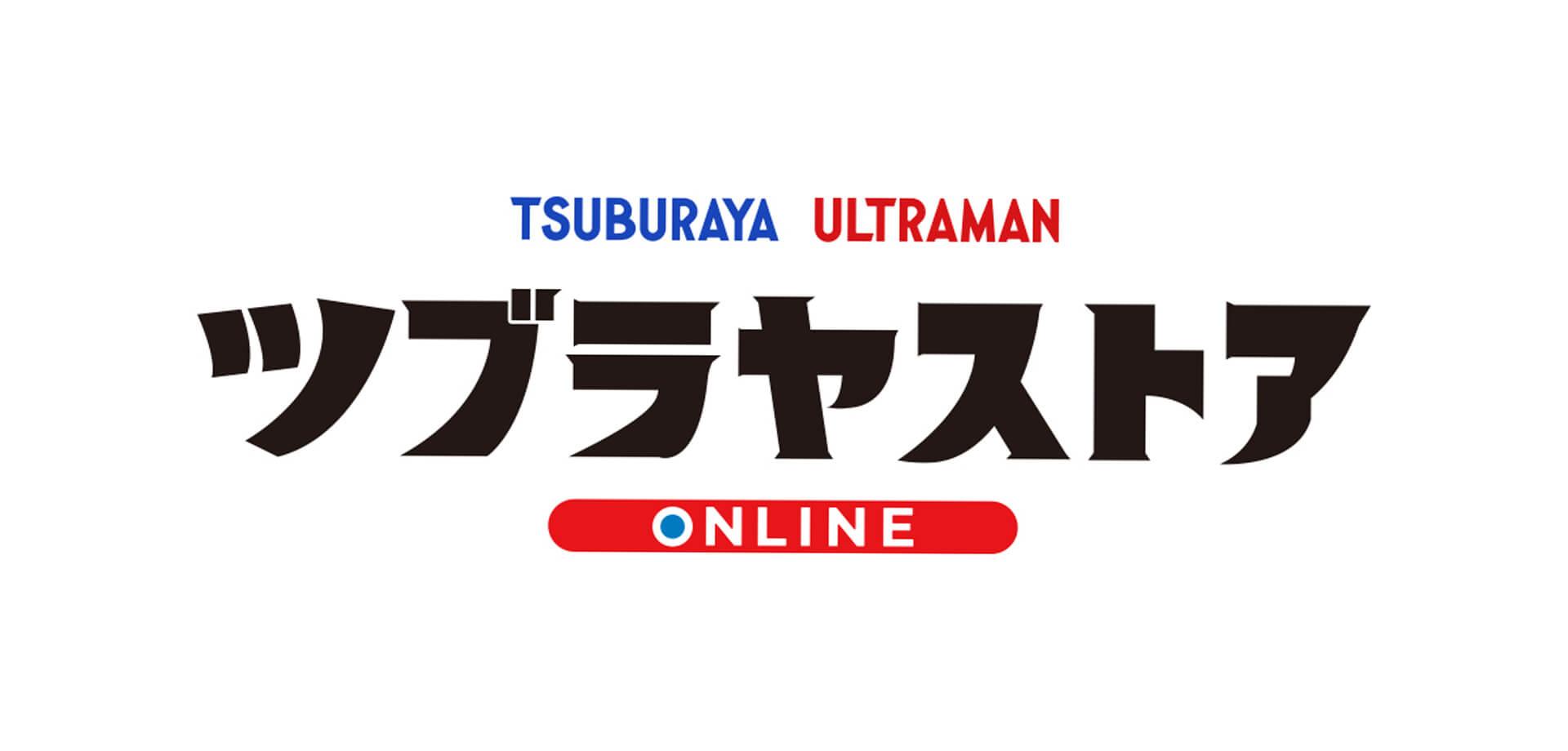 円谷プロ直営「TSUBURAYA STORE ONLINE」
