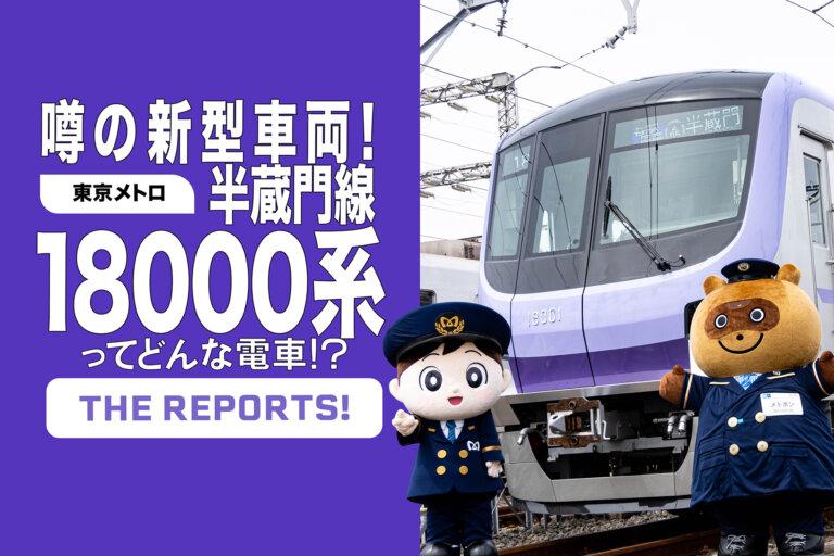 東京メトロ・半蔵門線・18000系