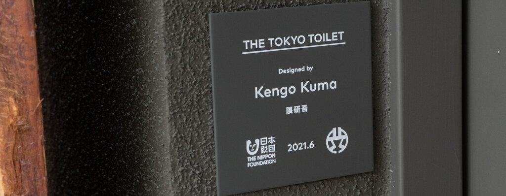東京トイレ・鍋島松濤公園トイレ・隈研吾