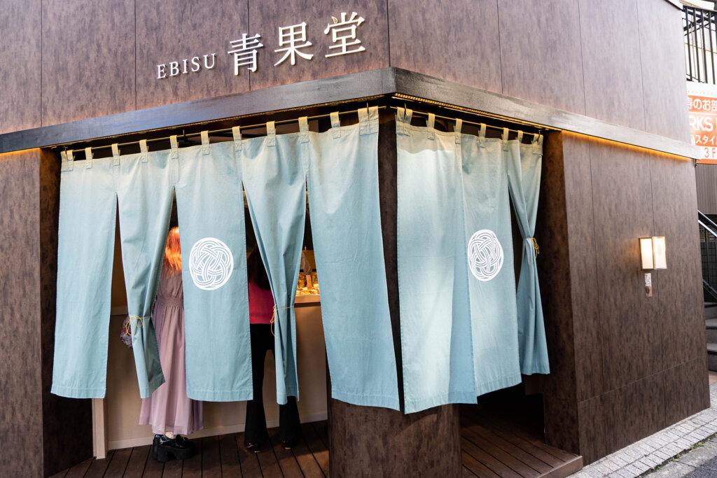 恵比寿青果堂