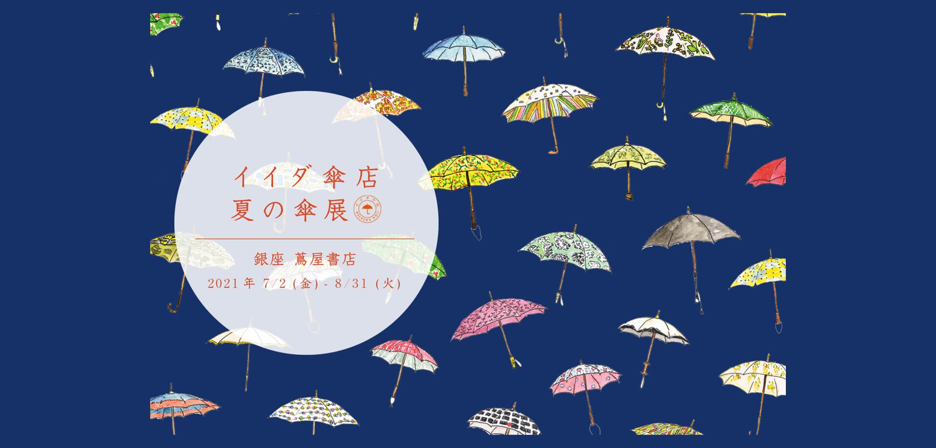【銀座 蔦屋書店】「イイダ傘店 夏の傘展2021」