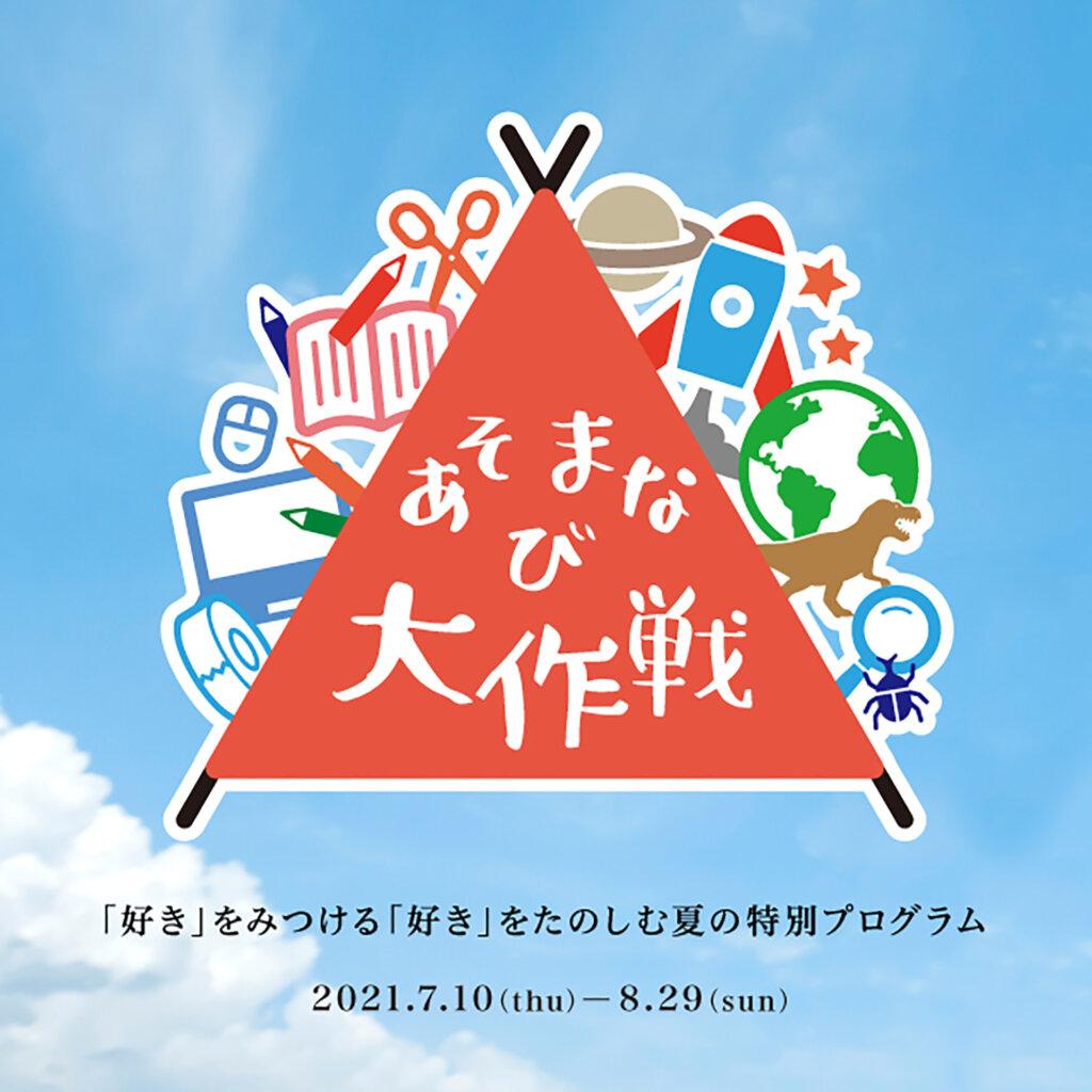 家族の夏祭り2021 ~あそんでまなぶ夏じかん~