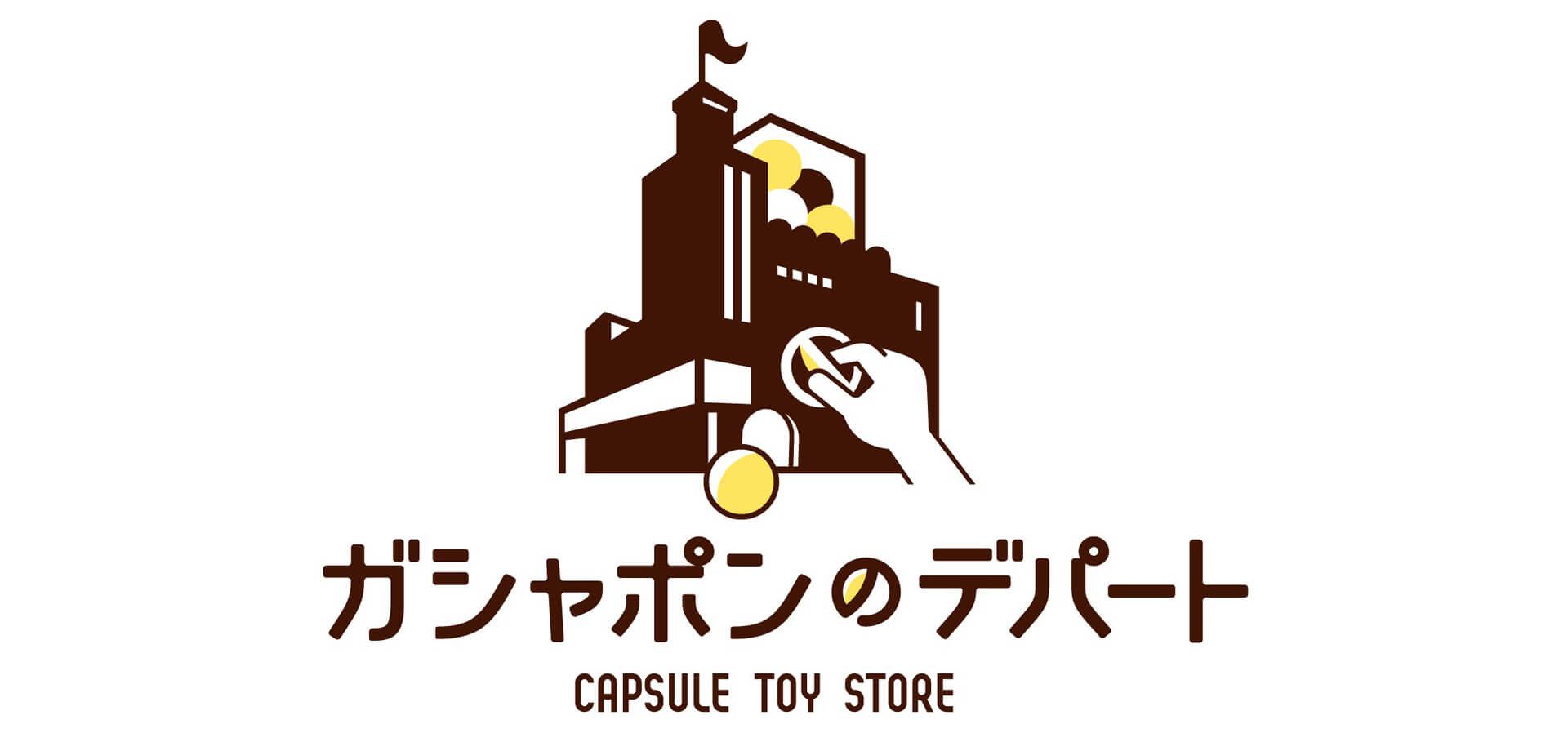イオンレイクタウンmori店「ガシャポンのデパート』
