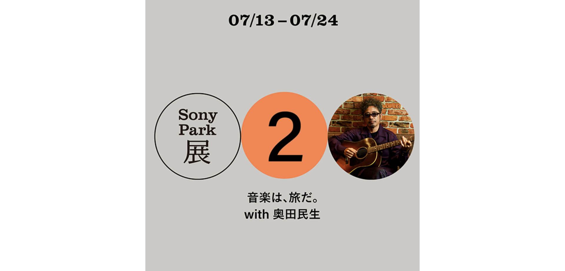 Sony Park展「音楽は旅だ」