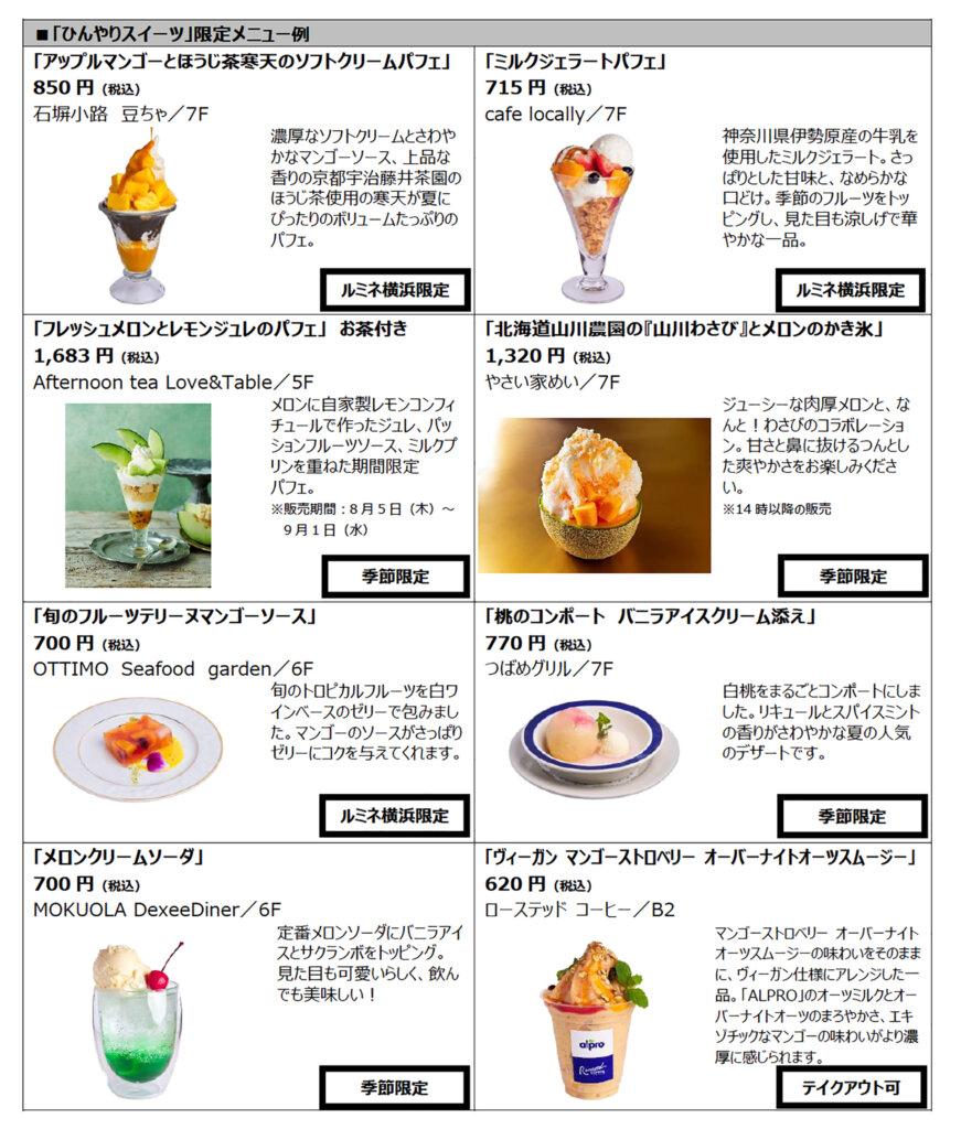 LUMINE YOKOHAMA FOOD FAIR