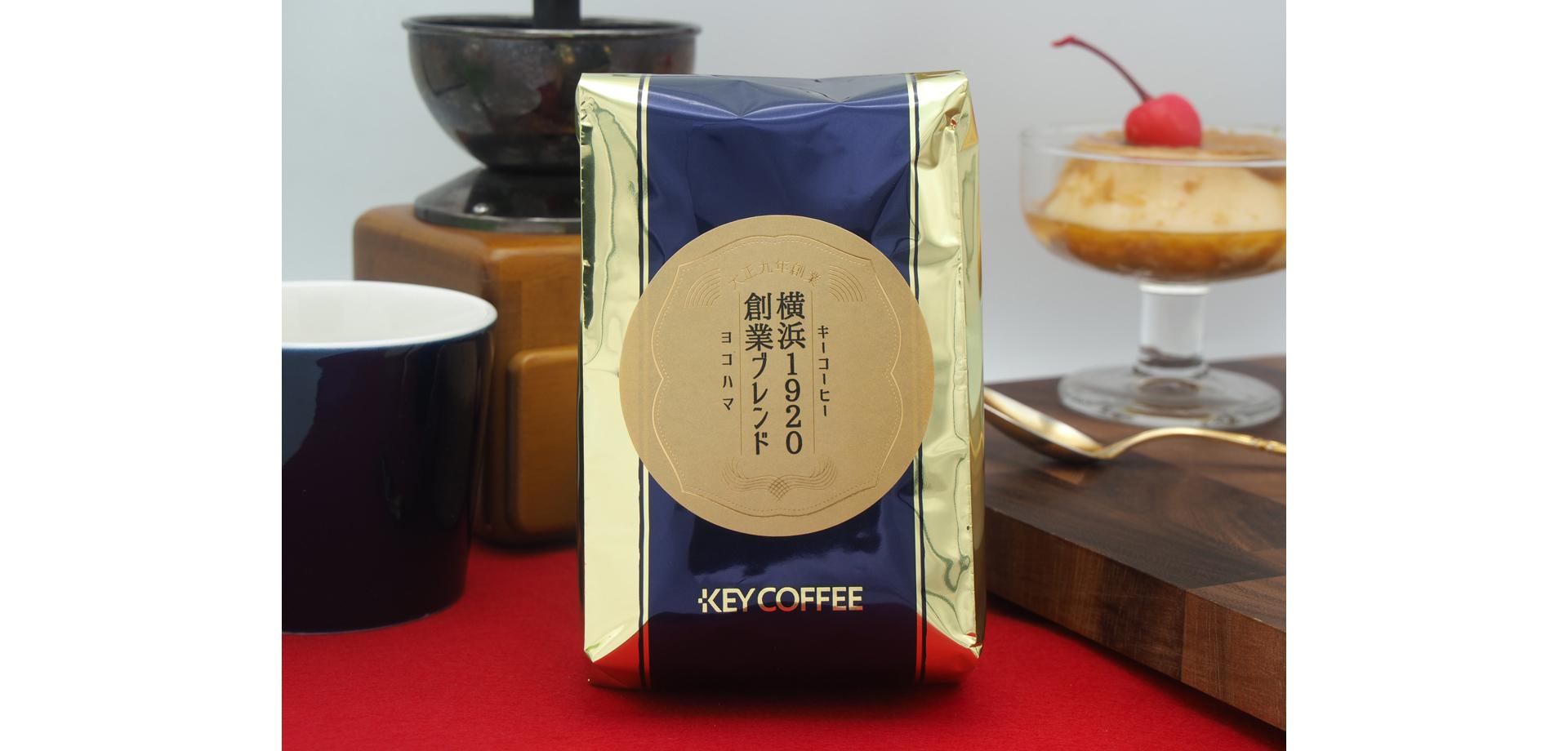 キーコーヒー直営ショップ『横浜1920創業ブレンド』