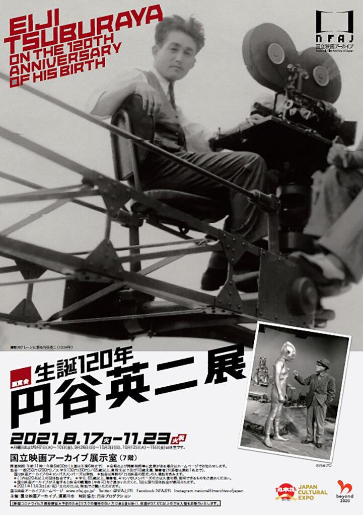 国立映画アーカイブ展覧会「生誕120年 円谷英二展」