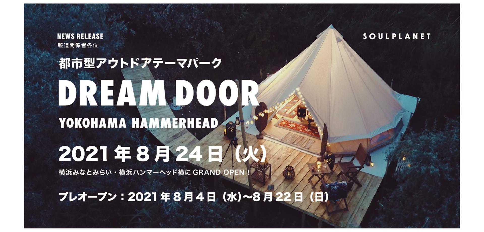 アウトドアテーマパーク「DREAM DOOR YOKOHAMA HAMMERHEAD」