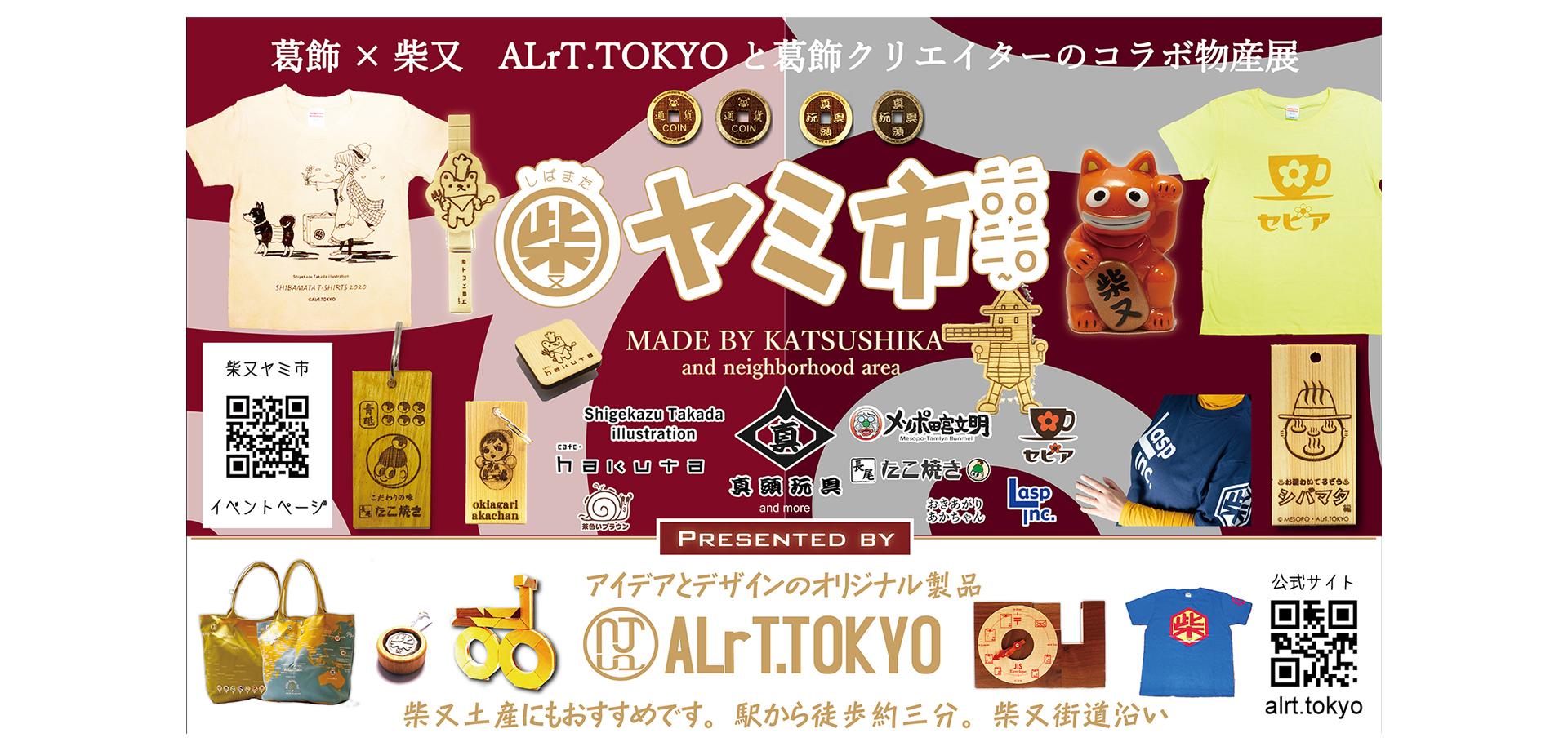 葛飾コラボ・地場産クリエイター物産展「柴又ヤミ市」