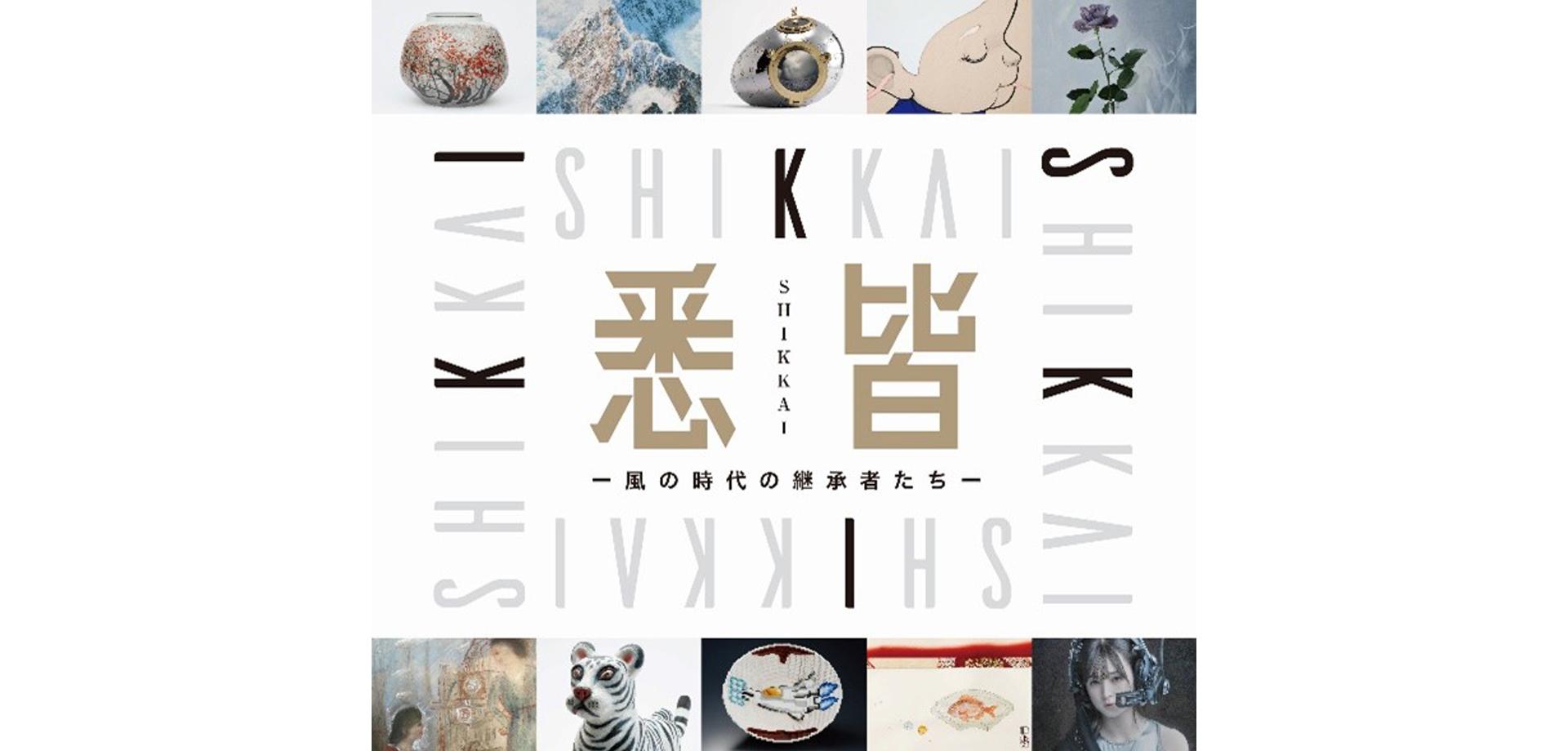 髙島屋創業190周年記念企画美術展 「悉皆(shikkai) -風の時代の継承者たち-」