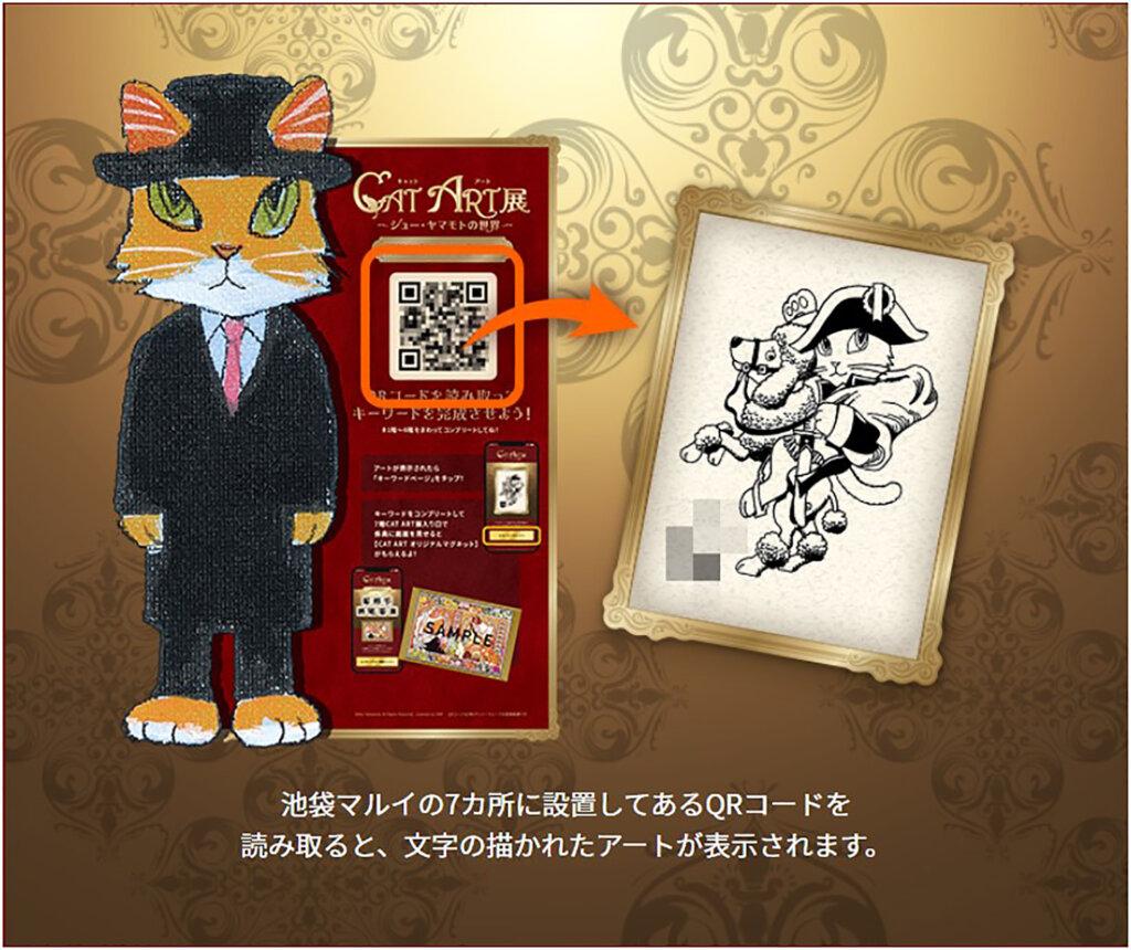 「CAT ART 展」~シュー・ヤマモトの世界~・池袋マルイ