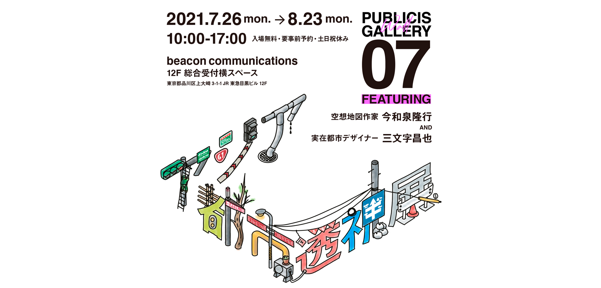 PUBLICIS WALL GALLERY 07 「アジア都市透視展」