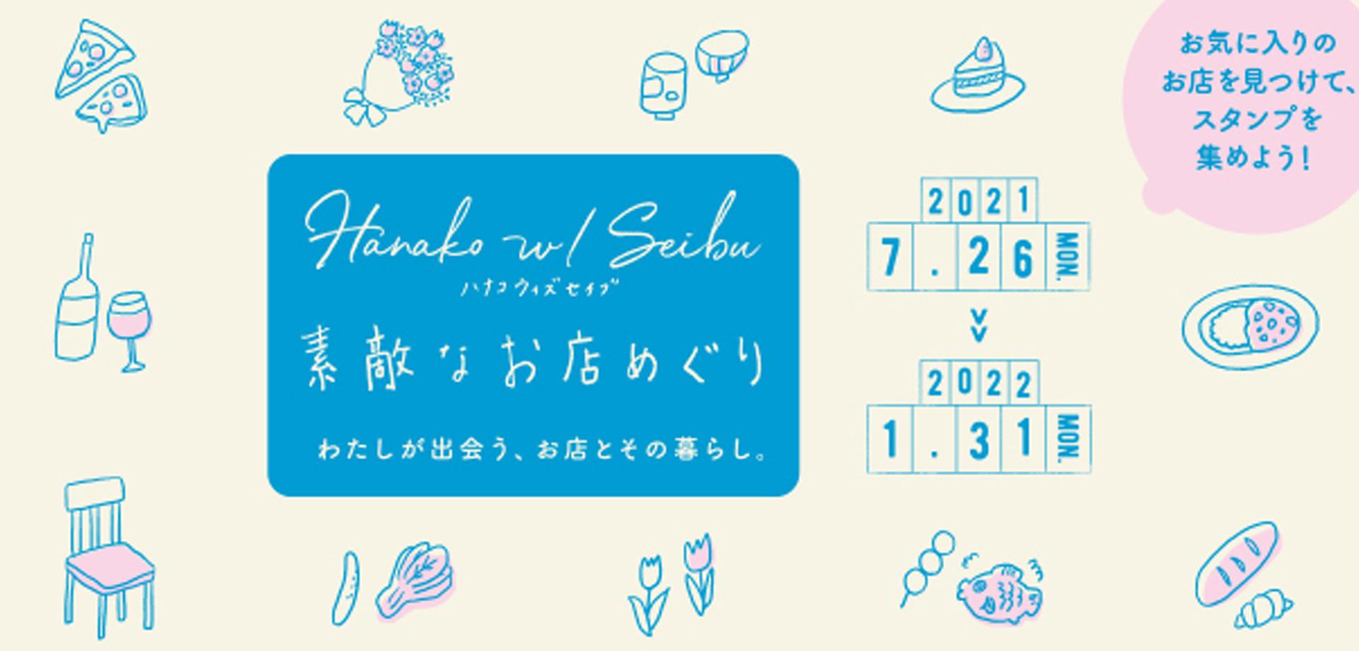 Hanako w/ Seibu初のスタンプラリー開催!「素敵なお店めぐり ーわたしが出会う、お店とその暮らし。 ー」