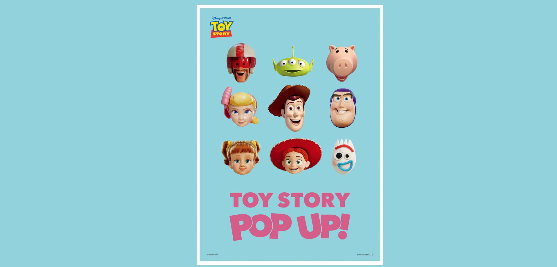 京王百貨店 新宿店「トイ・ストーリー」の POP UP SHOP