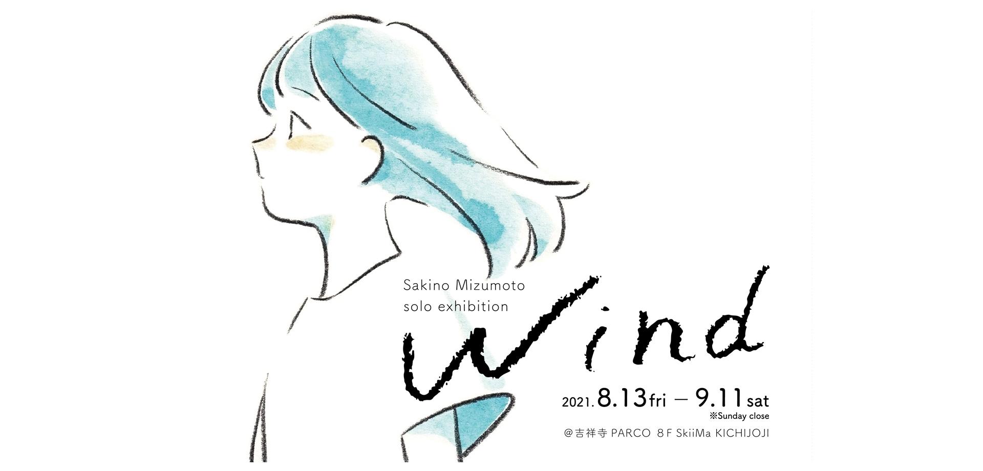 水元さきの solo exhibition『 Wind 』吉祥寺PARCO