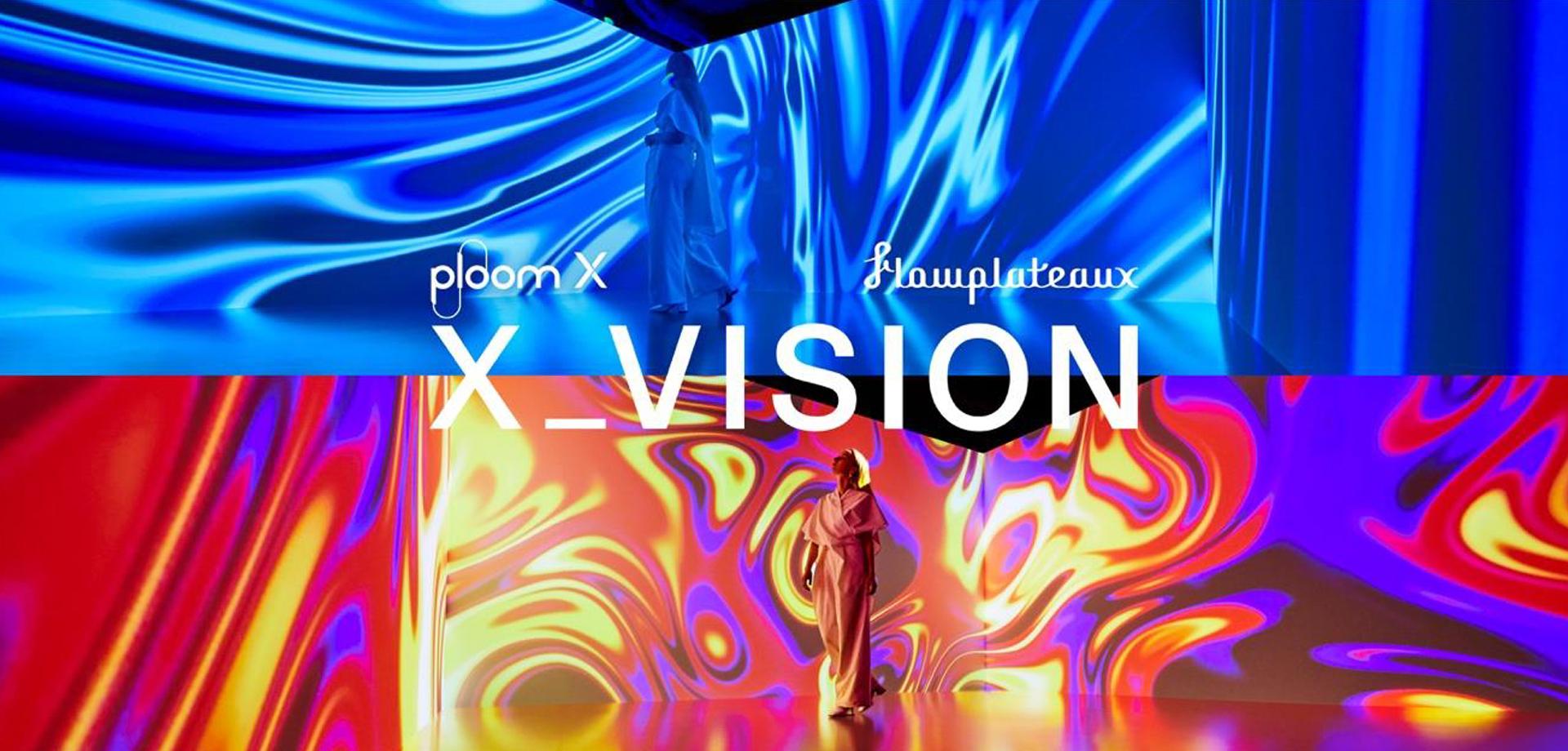 Ploom X 体感型エキシビジョン「X_VISION」