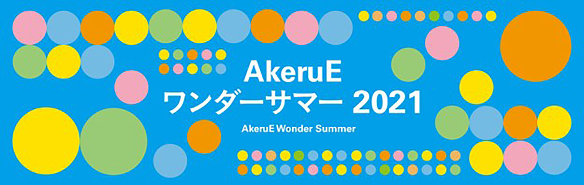 AkeruEワンダーサマー2021