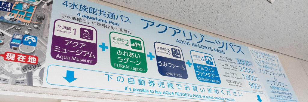 横浜八景島シーパラダイス・うみファーム