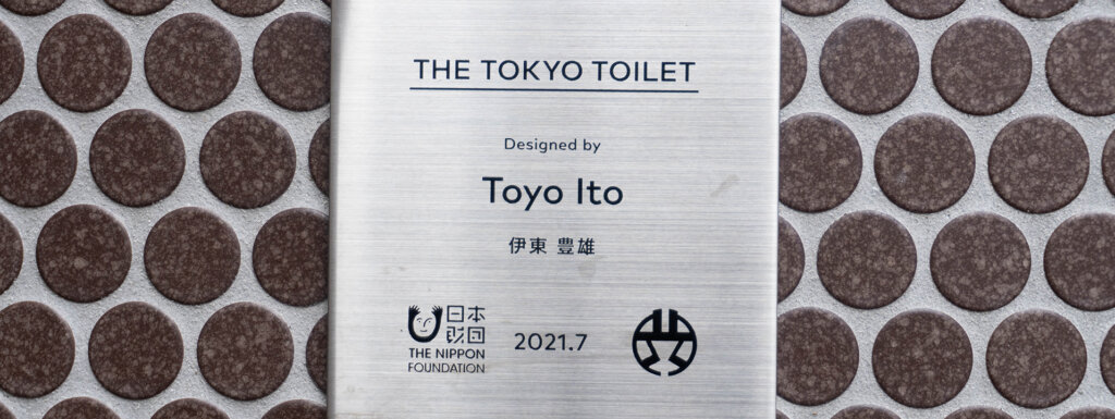東京トイレット・恵比寿・代々木八幡・佐藤可士和・伊東豊雄