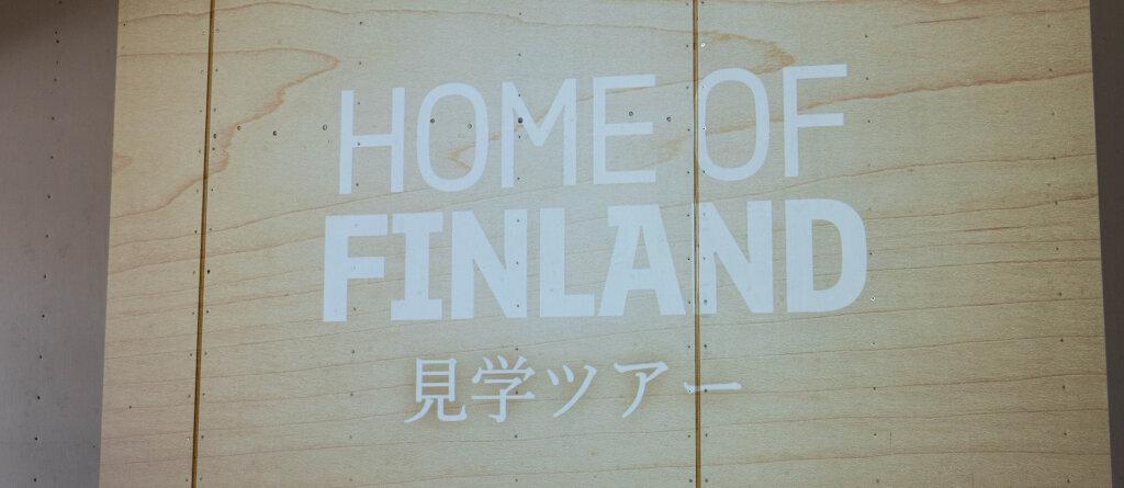 ホームオブフィンランド・メッツァパビリオン・フィンランド大使館