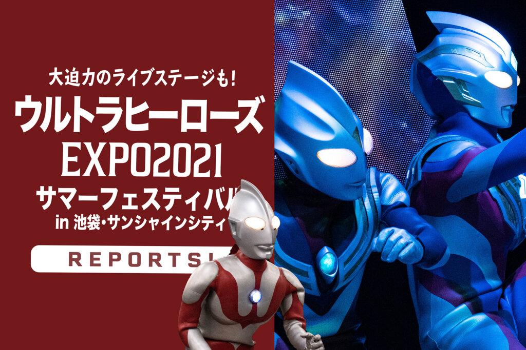 ウルトラヒーローズEXPO2021 サマーフェスティバル