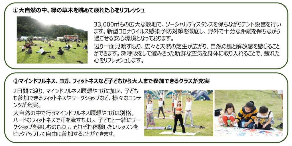 SOUL RETREAT CAMP(ソウル リトリート キャンプ)