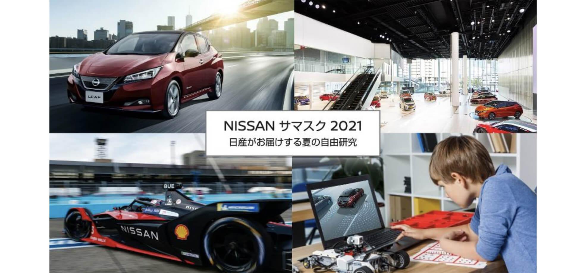 NISSAN サマスク 2021