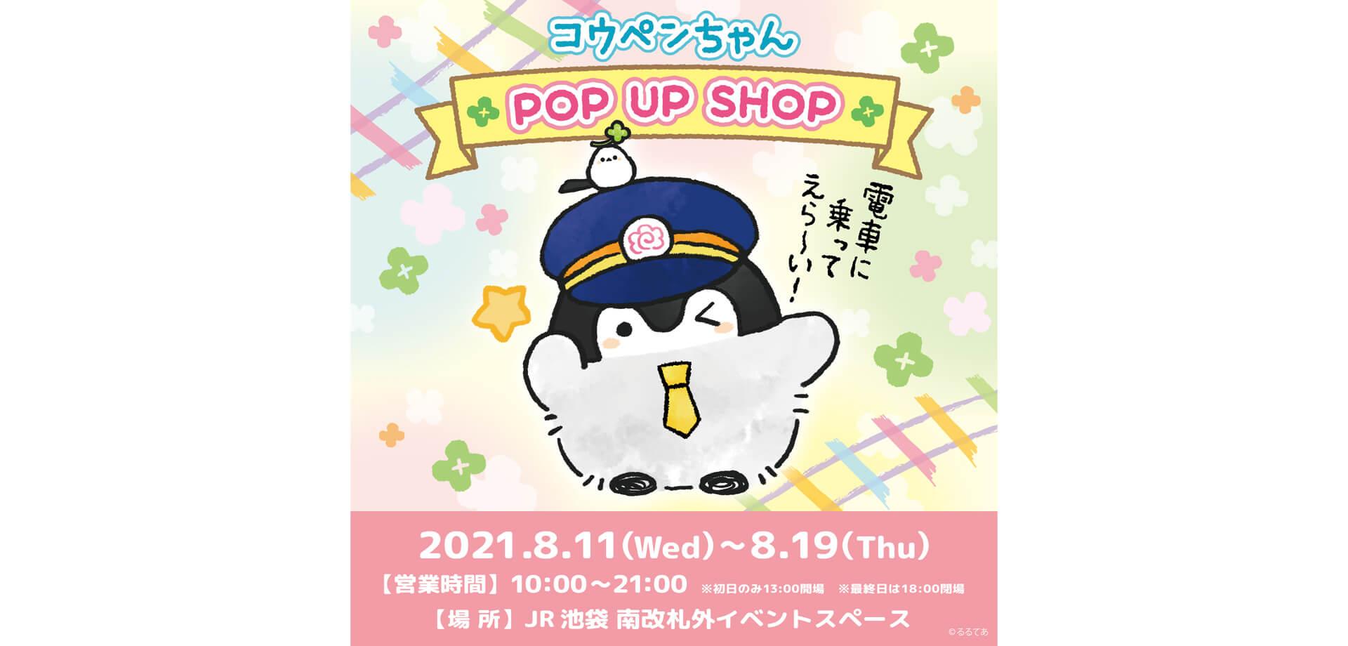 JR池袋駅 南改札外イベントスペースに『コウペンちゃん POP UP SHOP』