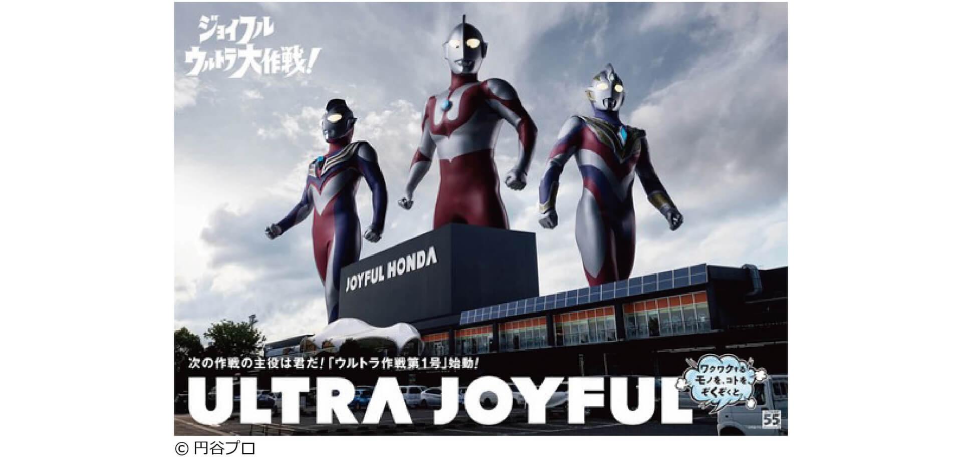ジョイフル「ウルトラ作戦第一号始動」