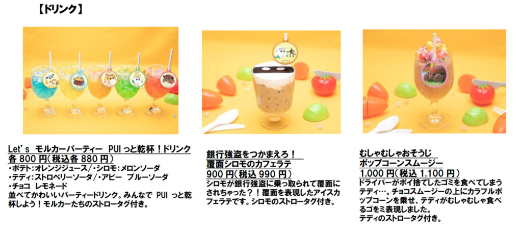 Mogu Mogu モルカー Restaurant