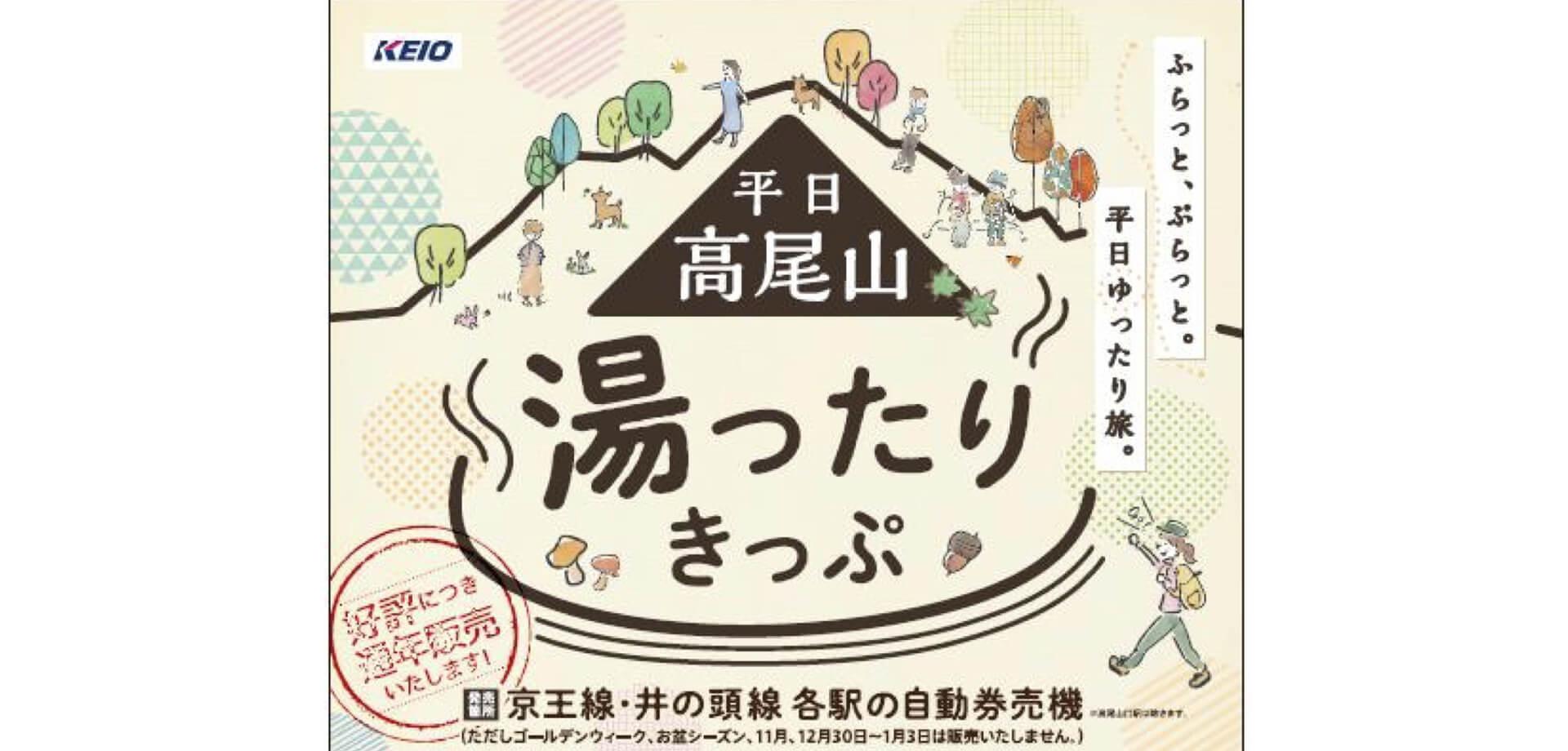 平日限定発売「高尾山湯ったりきっぷ」京王電鉄