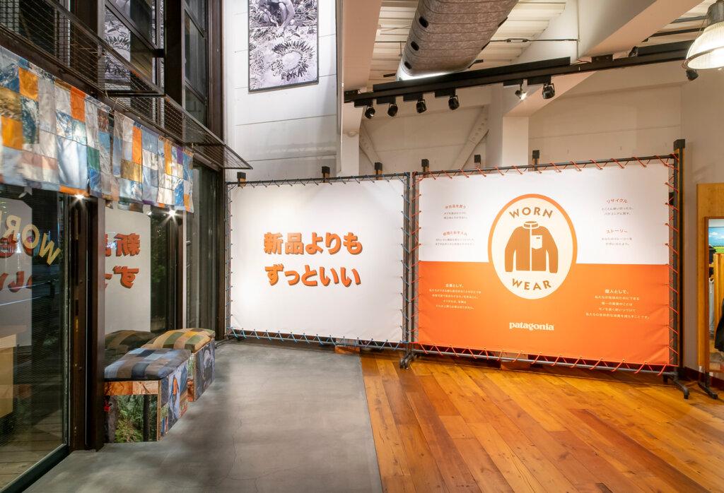 Worn Wear ポップアップストア パタゴニア東京・渋谷