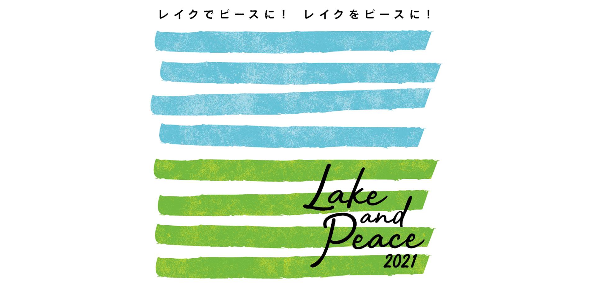 越谷レイクタウン 地域密着型ガーデンフェス「Lake & Peace 2021」