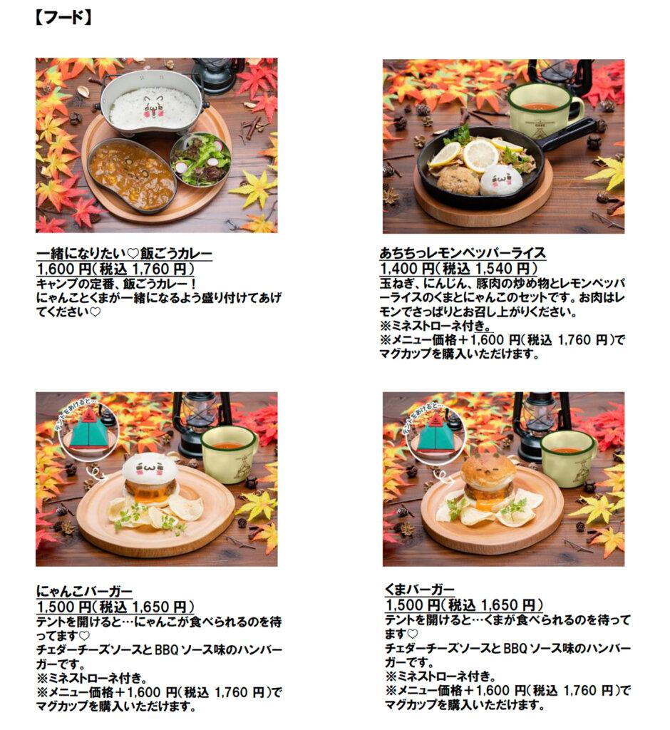 「愛しすぎて大好きすぎる。」 タイアップカフェ 「にゃんことくまカフェ2021」