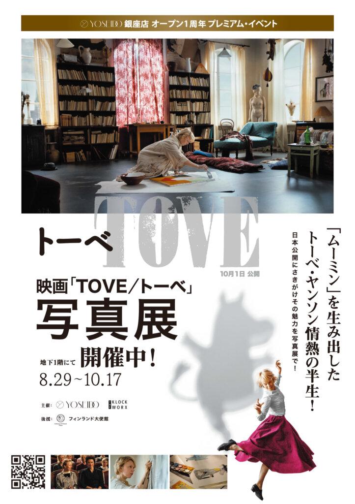 """養生堂 映画「TOVE/トーベ」の""""体感できる写真展"""""""