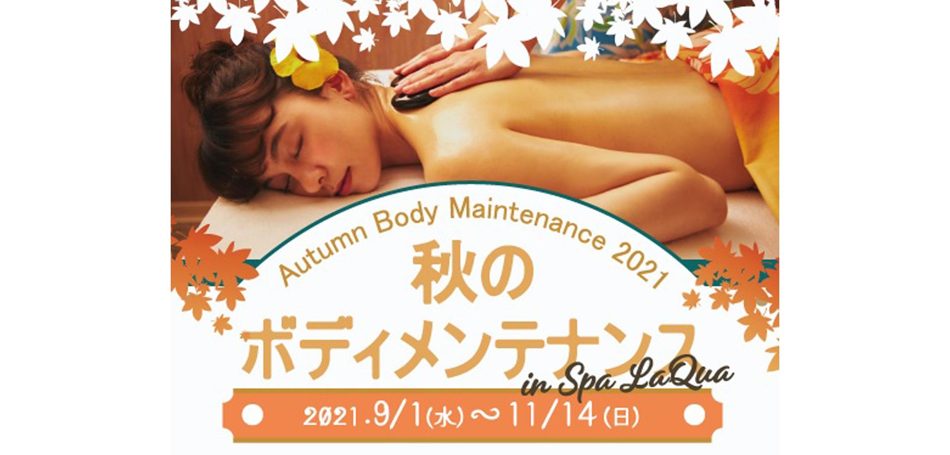 東京ドーム天然温泉 Spa LaQua(スパ ラクーア) 『秋のボディメンテナンス in Spa LaQua』