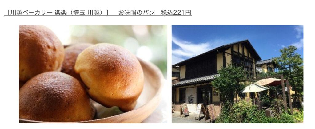 パンミッケ!イベント第2弾(同時開催「第3回まちだパン祭り」