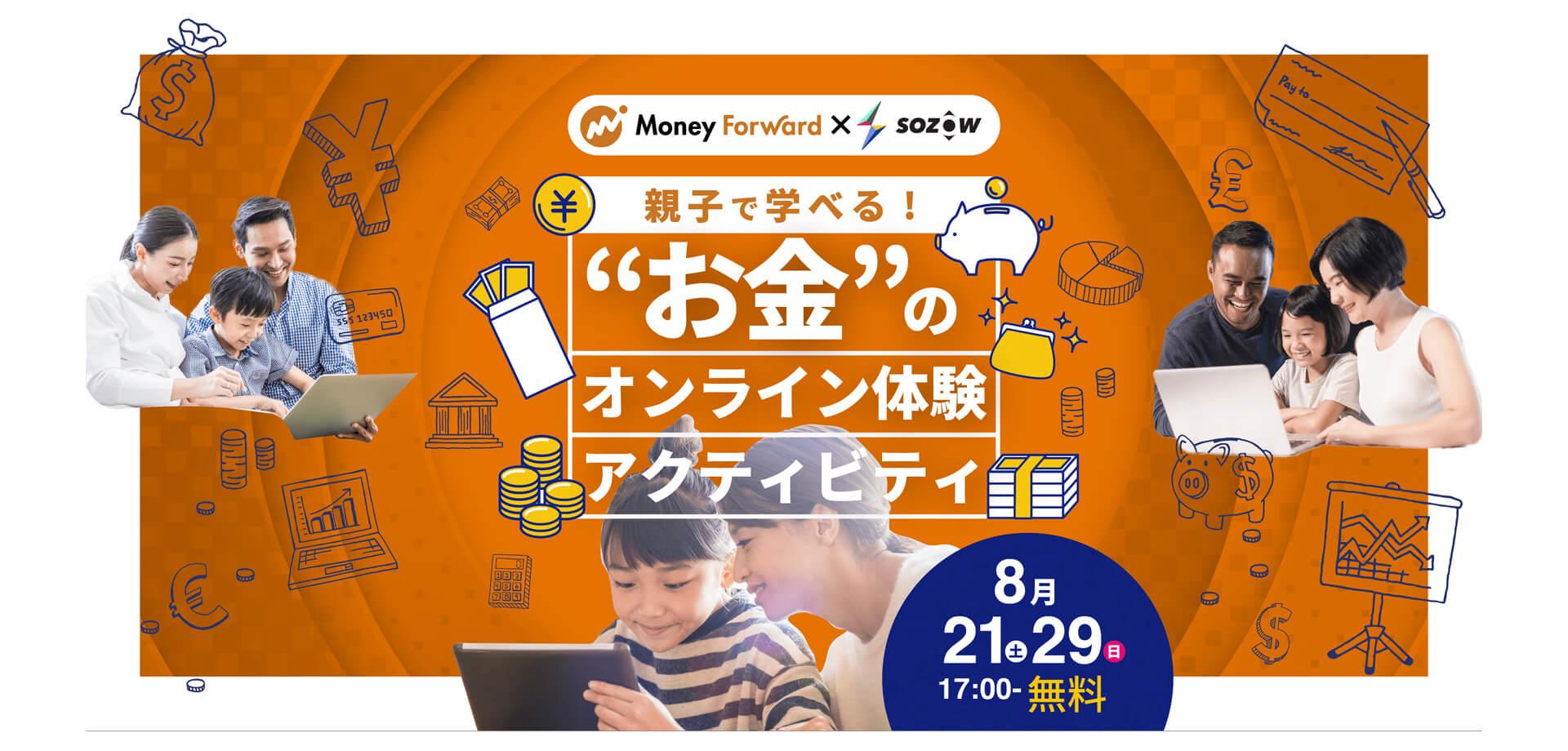 """「Money Forward × SOZOW 親子で学べる""""お金""""のオンライン体験アクティビティ」"""