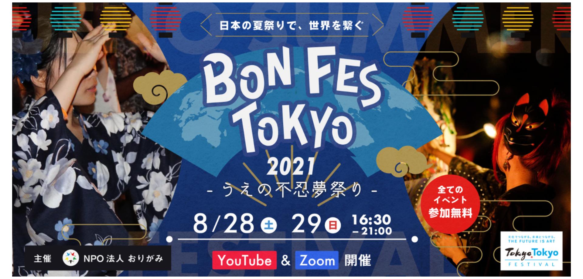 BON FES TOKYO 2021 ~うえの不忍夢祭り
