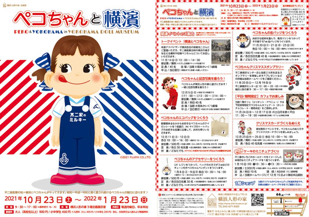 「ペコちゃんと横濱」展 横浜人形の家