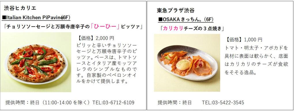 オノマトペ を楽しもう!渋谷グルメフェア