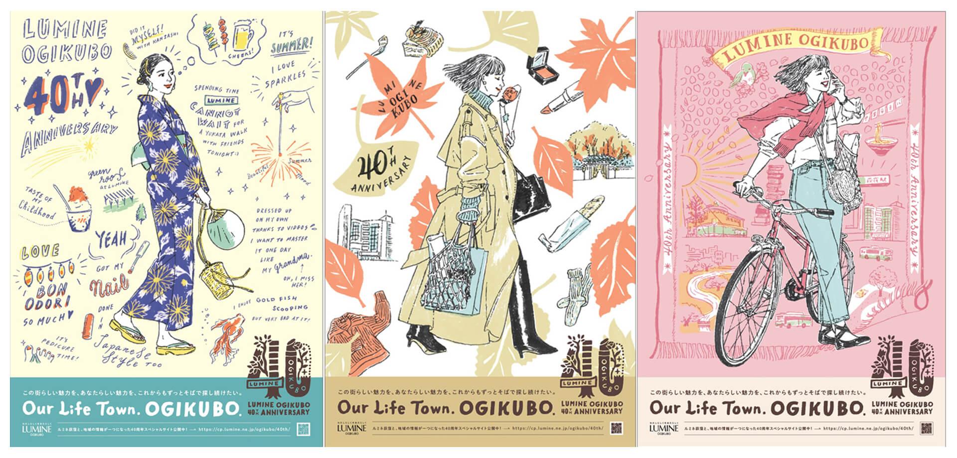 ルミネ荻窪40周年「LUMINE OGIKUBO 40th Anniversary」