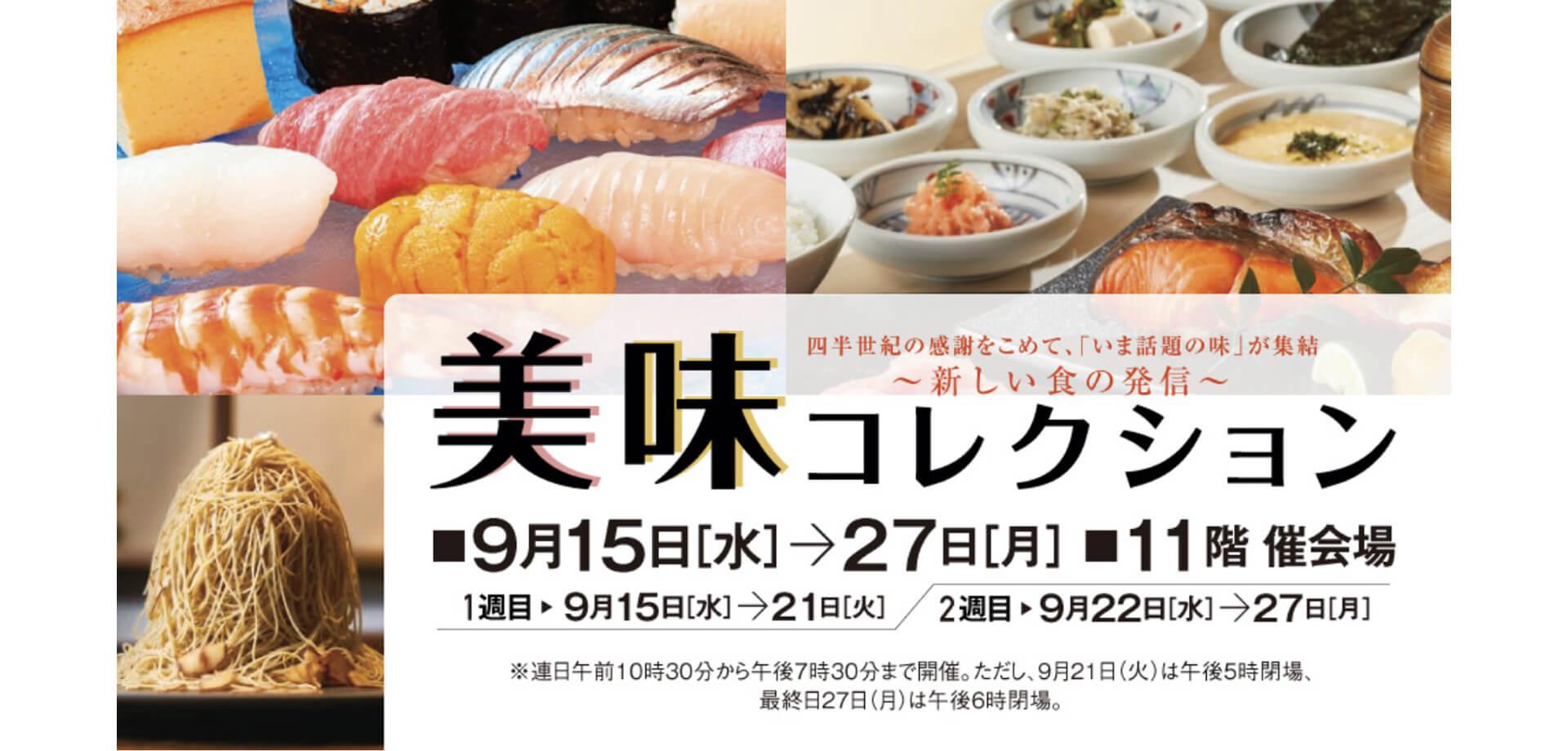 新宿高島屋『~新しい食の発信~美味コレクション』