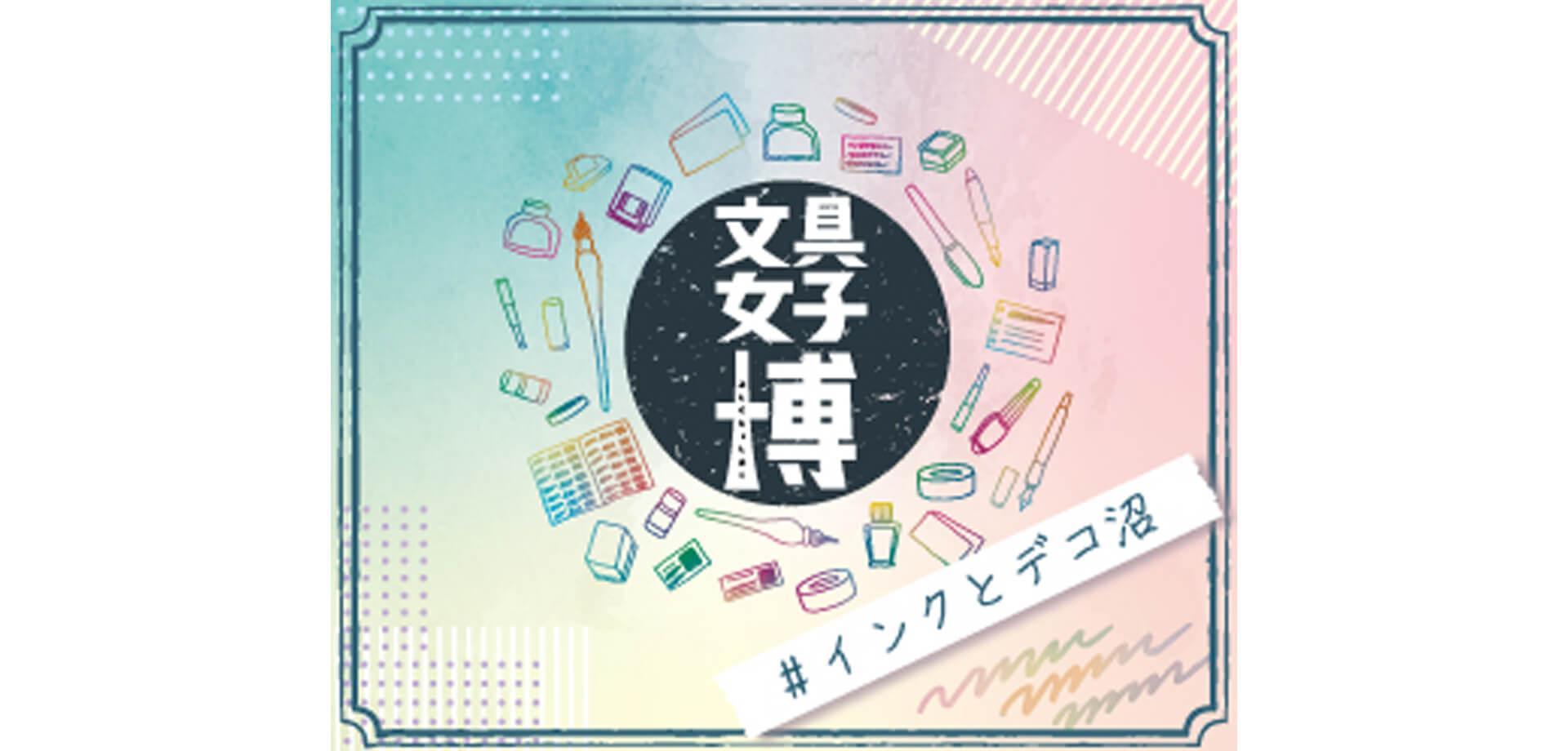 小田急百貨店「文具女子博 #インクとデコ沼」