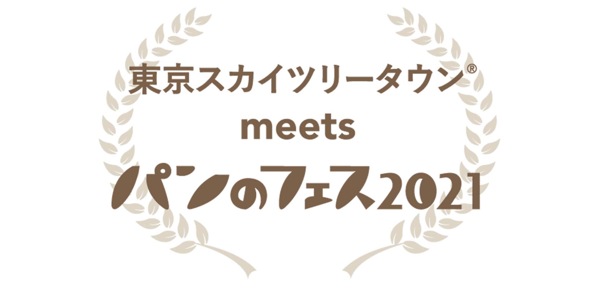 東京スカイツリータウン(R) meets パンのフェス2021