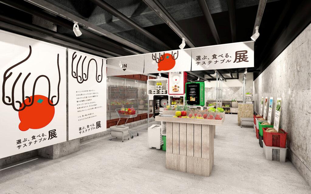 体験型企画展示「選ぶ、食べる、サステナブル展」