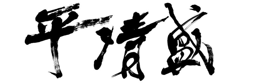 書家・金澤翔子展「つきのひかり」