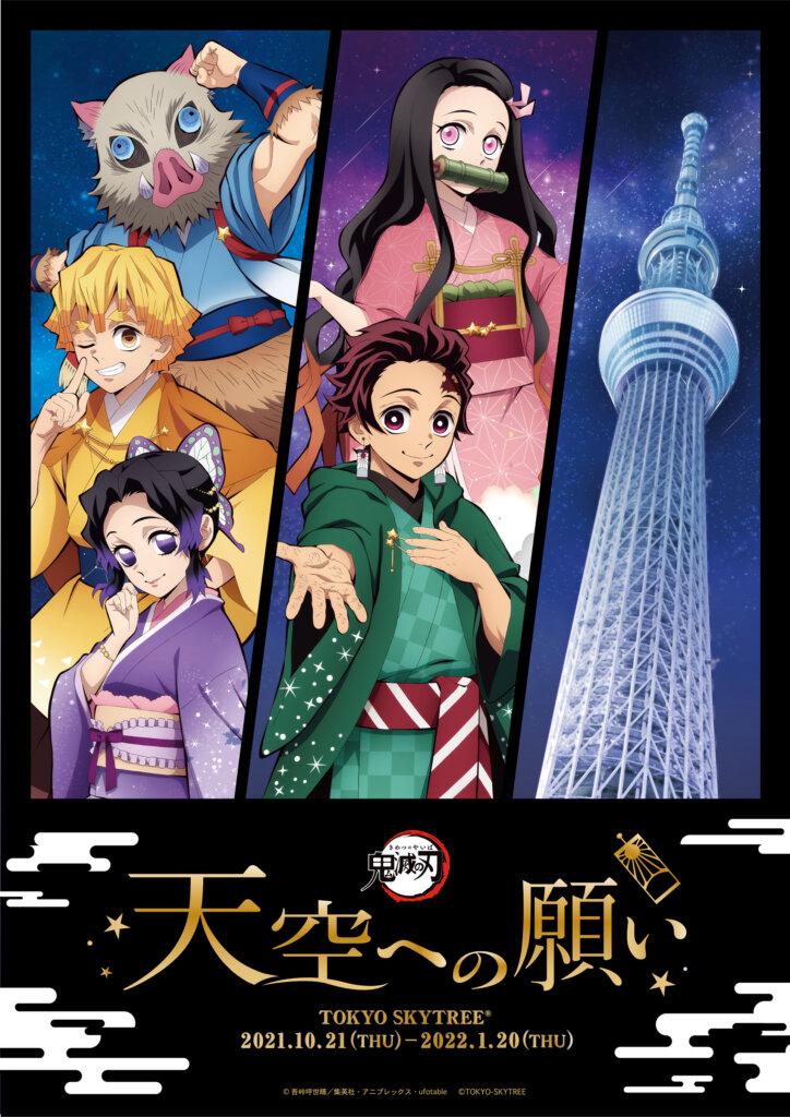 「鬼滅の刃」 天空への願い TOKYO SKYTREE(R)